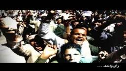 انتفاضة الشعوب العربية : هدف واحد .. فيديو من إنتاج إخوان تيوب