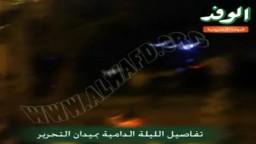 تفاصيل الليلة الدامية بميدان التحرير 28 يونيو 2011