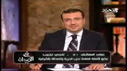 القبطى الدكتور / ناجى نجيب عضو الأمانة العامة لحزب الحرية والعدالة بالشرقية ينادى بالشريعة الإسلامية