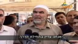 اعتقال الشيخ رائد صلاح -شيخ الأقصى في بريطانيا بتحريض من اللوبي الصهيوني