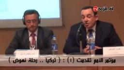 مؤتمر تركيا دعوة للنهوض