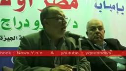 د/عصام العريان نائب رئيس حزب الحرية والعدالة وتصريحات هامة حول جمعة 8 يوليو