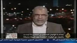 د/ محمود غزلان المتحدث الإعلامى لجماعة الإخوان : الجماعة لا تمانع الحوار مع أمريكا ولكن بشرط وجود مسئولين للخارجية المصر