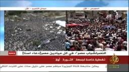 هتافات الثوار في السويس و ميدان التحرير فى جمعة الثورة أولاً 7/8