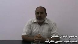 مرشحو الإخوان المسلمين  لمنصب نقيب المعلمين بالشرقية