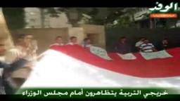 خريجوا التربية يتظاهرون امام مجلس الوزراء