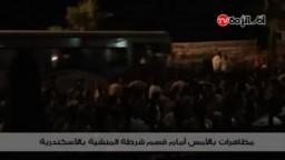مظاهرات  أمام قسم المنشية بالأسكندرية