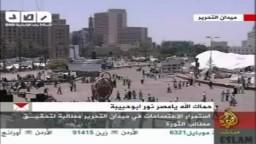 ميدان التحرير اليوم الأربعاء 12/7/2001