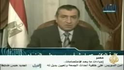 إجراءات ما بعد الاعتصامات في مصر