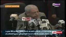 اللواء منصور العيسوى وزير الداخلية فى المؤتمر الصحفى  : قناصة الثوار ليسوا من وزارة الداخلية