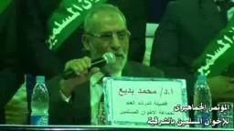 كلمة المرشد العام فى مؤتمر الاخوان المسلمين بالشرقية
