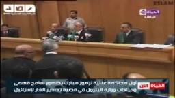 اول فيديو لمحاكمة احد رموز نظام مبارك ومفاجأت عديدة