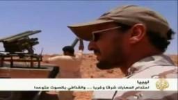 احتدام المعارك غربا وشرقا في ليبيا بين القذافى والثوار
