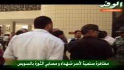 مظاهرة سلمية لأسر شهداء و مصابي الثورة بالسويس