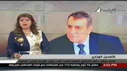 تعيين حازم الببلاوي نائباً لرئيس الوزراء ووزيراً للمالية
