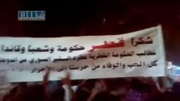 سوريا - دمشق - حرستا - شكرا قطر بمسائية الإثنين 18-7