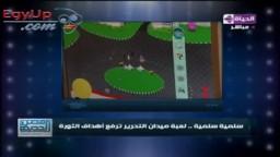 شاب مصرى يخترع لعبة ميدان التحرير