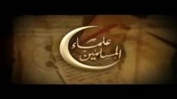 علماء المسلمين | القزوينــي