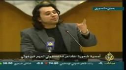 فى العالم العربي قصيدة شعرة للشاعر تميم البرغوثي