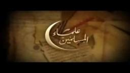 علماء المسلمين | ابن حمزة المغربي