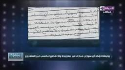 سوزان مبارك تقدم اوراق انها غير متزوجة وربة منزل للاستيلاء على قصر العروبة
