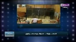 القاعة المخصصة لمحاكمة مبارك يوم الاربعاء 3/8