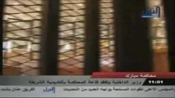 وزير الداخلية يتفقد القاعة التي سيحاكم فيها المخلوع