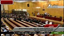 قاعة المحكمة لحظات قبل بدء محاكمة مبارك
