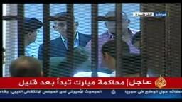 لحظة دخول مبارك قفص الاتهام على سرير طبى
