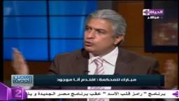 الابراشي وكواليس محاكمة مبارك