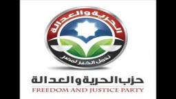إهداء من الفنان حامد موسى لحزب الحرية و العدالة