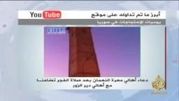 نشرة الفيس بوك سوريا 7_8_2011