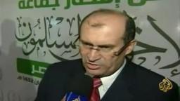 تقرير قناة الجزيرة : الانتخابات التكميلية لمكتب الإرشاد للإخوان المسلمين في مصر