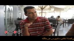 ثوار 25 يناير--    أسامة يروى قصة تخلى ساويرس عن حالته
