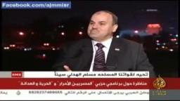 مناظرة بين حزبي  المصريين الأحرار و  الحرية والعدالة