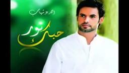 مقاطع من ألبوم حبك نور _للمنشد العالمي أحمد بوشهاب