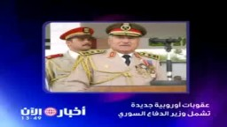 سوريا- عقوبات أوربية لوزير الدفاع السوري المقال