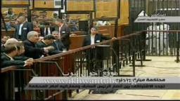 الجلسة الثانية لمحاكمة مبارك ونجليه .. ج2