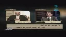 موسى ابو مرزوق نتائج المفاوضات الفلسطينية بين فتح وحماس -بتوقيت القاهرة