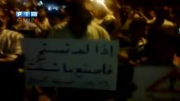سوريا - كفرنبل | مظاهرات بعد التراويح 16 رمضان ج2