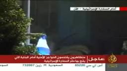 حرق العلم الصهيوني أمام سفارة الصهاينة