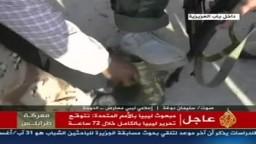 فيديو مشاهد اقتحام قلعة و قصر القذافي في باب العزيزية _ ليبيا _ ج2