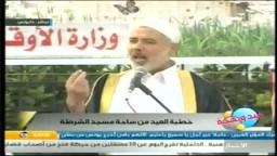 صلاه وخطبه عيد الفطر 1432 - غزه مع القائد إسماعيل هنية  - 30-8-2011-الجزء3
