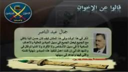 قالوا عن الإخوان .. أقوال مشاهير وملوك وعظماء العالم عن جماعة الإخوان المسلمين