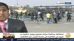 الأجواء خارج اكاديمية الشرطة قبل محاكمة المخلوع