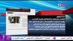 فريد الديب يهدد مبارك بالانسحاب عن الدفاع عنه