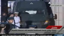 للمرة الثانية-- حبيب العادلي يصافح رجال الأمن لحظة خروجه  ويبتسم ابتسامته المستفزة