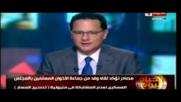 موقف حزب الحرية والعدالة من المشاركة فى جمعة ( تصحيح المسار 9/ 9) بميدان التحرير
