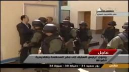 لحظة وصول المخلوع مبارك إلى مقر المحكمة 7/9/2011