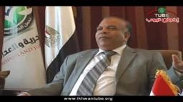 حوار خاص مع الدكتور الكتاتنى أمين عام حزب الحرية والعدالة : ج 2